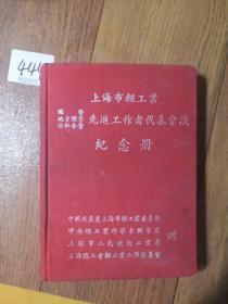 上海市轻工业国营地方国营公私合营先进工作者代表会议纪念册