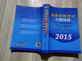 医师资格考试大纲细则:中医(具有规定学历)执业助理医师(医学综合笔试部分 2015)