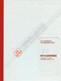 中华人民共和国成立70周年建筑装饰行业献礼 神州长城装饰精品 9787112244126 中国建筑装饰协会 神州长城国际工程有限公司 中国建筑工业出版社