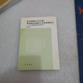 语言接触和文化互动:汉译佛经词汇的生成与演变研究