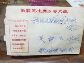 老信封(1971年老信封,邮票字为林彪题字,大海航行靠舵手,干革命靠毛泽东思想)