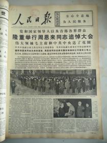 1976年1月16日人民日报  6隆重举行周恩来同志追悼大会