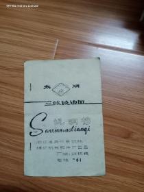 稀见七十年代末油印说明书:太湖牌三线锁边器