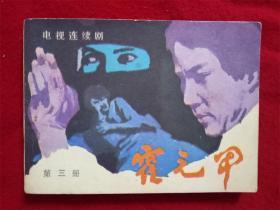影剧版连环画《霍元甲3》花城出版社1983年1版1印
