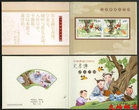 SB40 2010-12 文彦博灌水浮球 小本票邮票