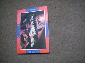 古代占梦术注评 中国神秘文化研究丛书 【私藏未阅无字无印】