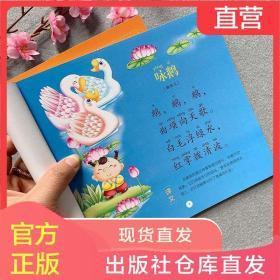 儿童学前古诗词早教书3-6岁幼儿图书唐诗绘本1-2-4周岁大图大字