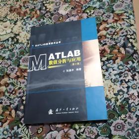 MATLAB 数值分析与应用(第2版)