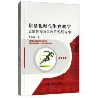 信息化时代体育教学思维转变及其改革发展探索