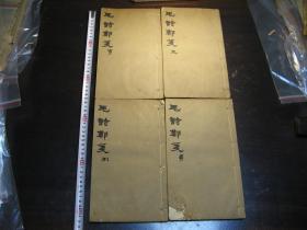 民国毛诗郑笺(卷一至卷二十)4册一套,大开本