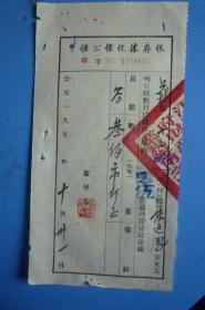50年代初 甲种公粮收据存根(交纳人:江西省上×县南村朱这凤)