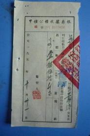 50年代初 甲种公粮收据存根(交纳人:江西省上×县南村王甫源)