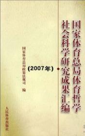 国家体育总局体育哲学社会科学研究成果汇编(2007年)