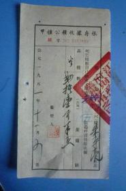 1951年 甲种公粮收据存根(交纳人:江西省某县南村朱平亮)