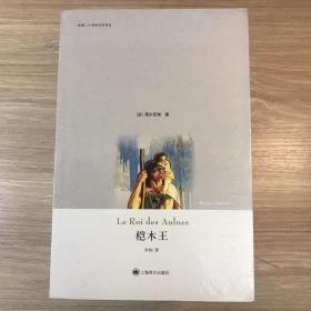 桤木王:法国二十世纪文学译丛