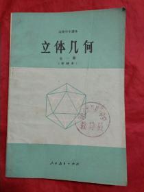 高级中学课本 立体几何(甲种本)(内几无无写划)