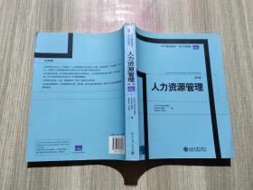 人力资源管理(第5版)