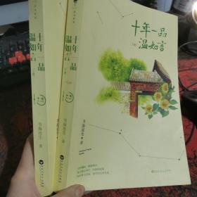十年一品温如言(修订珍藏版)