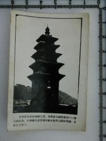 20201213-6 年代老照片  高句丽古迹 灵光塔