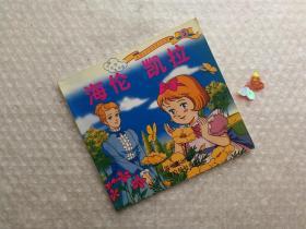 平田昭吾童话系列   海伦凯拉(海伦凯勒)  彩图世界经典童话故事 库位B