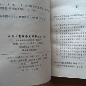 天地正气:刘少奇《论共产党员的修养》导读