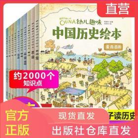 有趣的中国历史幼儿版绘本10册 儿童漫画小学生版人物故事精选读
