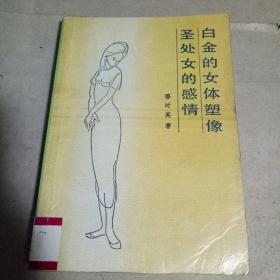 白金的女№�w塑像・�}�女女人的感情:中���瞵F代文�W作品原本�x印