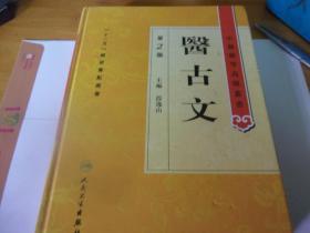 中医药学高级丛书 医古文 第2版  16开 精装,扉叶有写字,正文无写划