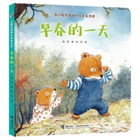早春的一天/小熊兄妹快乐成长系列