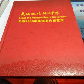 点燃激情传递梦想 2008圣火在重庆
