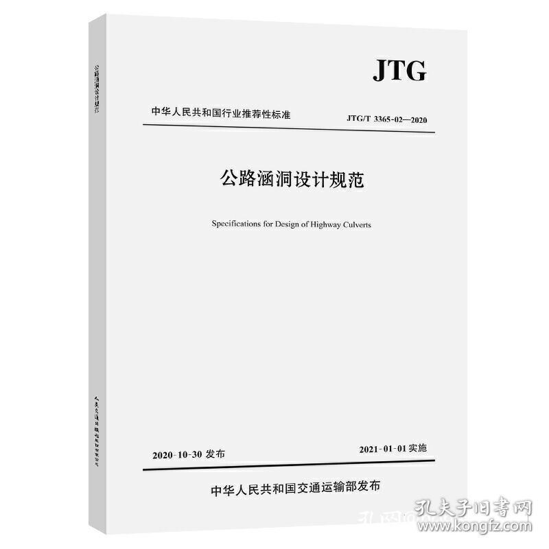 公路涵洞设计规范(JTG/T3365-02—2020)