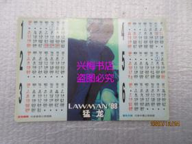 日历卡:LAWMAN'98(猛龙男装)