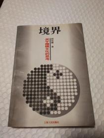 境界-关于围棋文化的思考签赠本