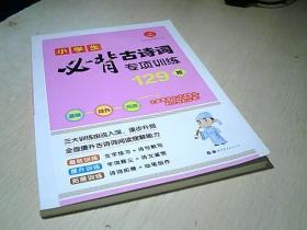 小学生必背古诗词专项训练129首