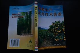 林果生产实用技术荟萃