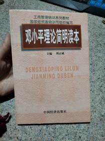邓小平理论简明读本 正版无笔记