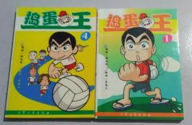 正版 64开漫画书:捣蛋王(1)(4)2册合售 一版一印 7801713893