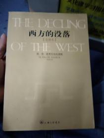 西方的没落(第二卷):全译本