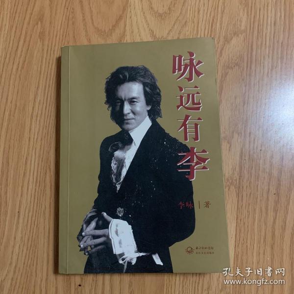 咏远有李(签名版)