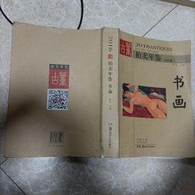 2016古董拍卖年鉴·书画