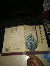 青花瓷器鉴定(张浦生 著,霍华 整理)