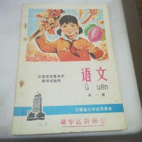 河南省小学试用课本 语文 第一册(1975年第一版 1976年第二次印刷)