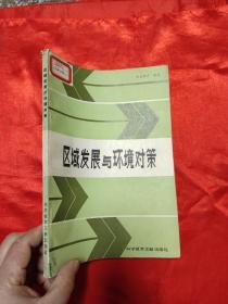 区域发展与环境对策     【16开】