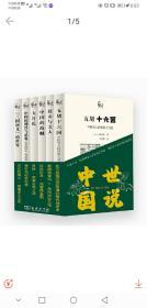 世说中国书系 隐秘的角落  六册合售   《三国演义》的世界  中国的神兽与恶鬼  大月氏  中国的海贼  妓女与文人  五胡十六国