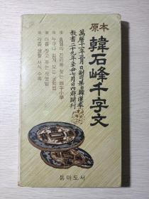 原本 韩石峰千字文