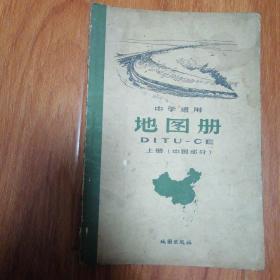 地图册(中学适用上册中国部分)
