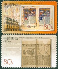 2003-19 图书艺术(中国与匈牙利联合发行)(T) 邮票/集邮/收藏