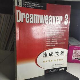 Dreamweaver 3速成教程