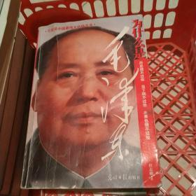 为什么是毛泽东?