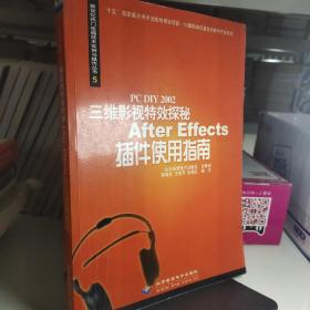 PC DIY 2002三维影视特效探秘After Effects插件使用指南